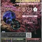 『【3月例会 challenge illuminate PR!和光樹林公園&和光市駅PR!&仮入会】』の画像