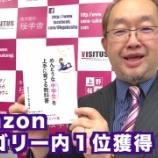 『【Weekly Talk12】塾長の新刊、Amazonカテゴリー1位を獲得!』の画像