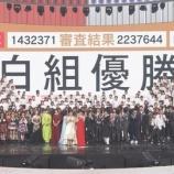 『【乃木坂46】大差w『第68回NHK紅白歌合戦』は白組の優勝!!!』の画像