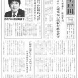 『大塚信雄(おおつか信雄)氏が日本共産党地域新聞の応援記事に掲載されていました』の画像