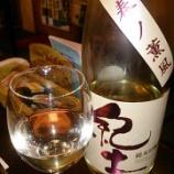 『新酒の初しぼりいただきました🍶~【梅田日本酒ニューエビス】』の画像