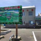 『【北海道ひとり旅】オホーツクドライブ 猿払村『さるふつ公園』』の画像
