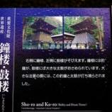 『🌟輪王寺🌟Ⅱ』の画像