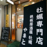 『JAL×はんつ遠藤コラボ企画【大阪編】2日め・牡蠣(やまと)』の画像