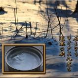 『マイナス8度』の画像