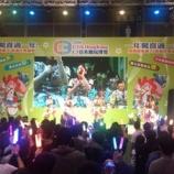 『日本のアニメ大祭典「C3日本動玩博覧2016」にSKE48が来港!』の画像