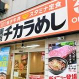 『【悲報】一世を風靡した東京チカラめしさん、全国3店舗まで衰退していた・・・』の画像