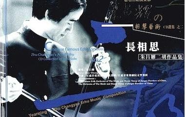『朱昌耀CD領布、タイトル追加です。』の画像