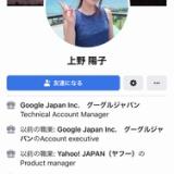 【画像】Googleの女性社員のご尊顔をご覧くださいwwwwwwwwwww(※画像あり)