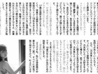 【乃木坂46】久保史緒里、上京する時に友達の連絡先を全部消していた事が判明!!!