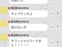 AKB48 まゆゆが新アカウントで755を始める!