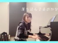【日向坂46】コインロッカーズ後藤理花『ソンナコトナイヨ』迫力のあるピアノカバー動画を公開!!!