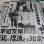 慰安婦デマの朝日新聞社説「韓国が国連で慰安婦問題を取り上げる事を日本が批判するのはやめよう!これでは国際社会から支持を得られない!」