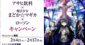 【まどか☆マギカ×ローソン】十六茶を買うとトランプが付いてくるキャンペーンなどが本日2月4日から開始!