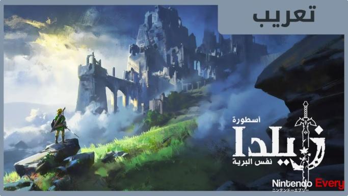 ブレス オブ ザ ワイルド、ついに「アラビア語」でプレイ可能に