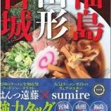 『【義援金お願い】ラーメンマップ宮城・山形・福島』の画像