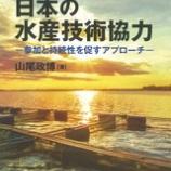 『東南アジア、日本の水産技術協力』の画像
