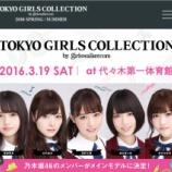 『【乃木坂46】2016年3月19日『TOKYO GIRLS COLLECTION』に乃木坂がメインモデルで出演決定!!!』の画像