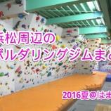『一人でもOK!浜松周辺のボルダリングジムをまとめてみたよー!』の画像