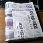 ワイ「お前らどこの新聞読んでる?」友人A「産経新聞」