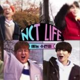 『NCT LIFE』の画像