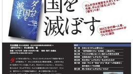 【捏造】朝日新聞「推進派でも反対派でもない専門家が八ッ場ダムの効果を疑問視」→ガチガチの反対派とバレる