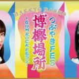 「つぶやきFES 博欅場所~GUM ROCK FES2~」チケット先行予約受付中