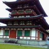 『薬師寺』の画像
