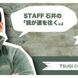 『『次買うならコレ! 我が道を往く』・・・スタッフ石井のブログ』の画像