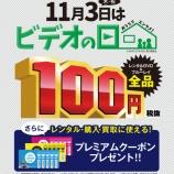『11月3日はビデオの日!GEOで新作DVDが100円で借りられるよ!クーポンも貰える!』の画像