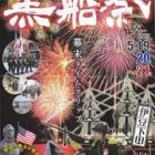 『伊豆下田の黒船祭りに行ってきました。』の画像