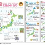 『【お仕事】にほんの地理クイズ(幼児の学習素材館・ちびむすドリル様)』の画像
