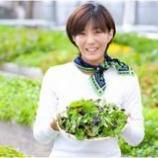 『【農商工連携S】10月31日ゲスト/LEDで高機能野菜を栽培・岩井万祐子さん!』の画像