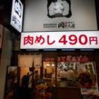 『肉めし 岡むら屋 新宿西口店 ~極厚牛タンカレー丼~』の画像
