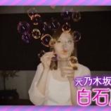 『えっ!!??NHK『沼にハマってきいてみた』に突然白石麻衣が登場wwwwww』の画像