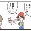 1コマ漫画「プロポーズするピノキオ」