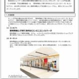 『スタバや無印良品、サイゼリヤ ・・・ビーンズ戸田公園駅店1階のテナント発表』の画像