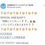 『おお!!!これは!!??乃木坂46運営から嬉しい『質問』が!!!!!!』の画像