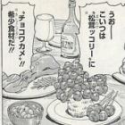 『トリコ食事シーン24巻5(トムと打ち上げ)』の画像
