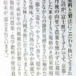 『富士酢の原料米の一部、産地変更に関するお知らせ』の画像