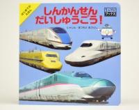 『えほんと鉄道写真展』の画像