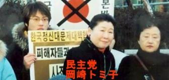 菅直人「岡崎トミ子が反日家だからって何が問題なんでしょうかねえ??」