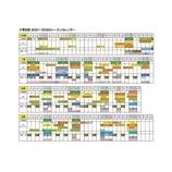 『雫石校・初滑りキャンプ シーズンカレンダー2022』の画像