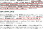 【驚愕】鹿児島「最低賃金を761円から29円も大幅引き上げ!」←いや安すぎだろwwwwwwwwwwwww