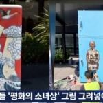 【豪州】韓国人が旭日旗の日本絵を慰安婦像の絵に修正!翌日、市当局が塗りつぶす [海外]