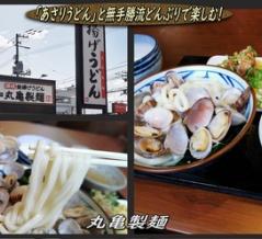 丸亀製麺の「あさりうどん」と無手勝流どんぶりで楽しむ!
