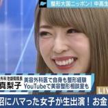『【ブスから美人】1000万円かけて整形した結果、人生が輝き出した話。』の画像