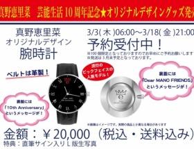 真野恵里菜オリジナル腕時計20000円wwwwwwwwwwwwwwwwwwwwwwwwwwwwwwwww
