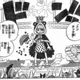 『【ネタバレあり!】ワンピース738話の確定ネタバレ、シュガー神回!!』の画像