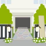 『親が死んだら絶対に葬式やらなきゃダメなの?』の画像